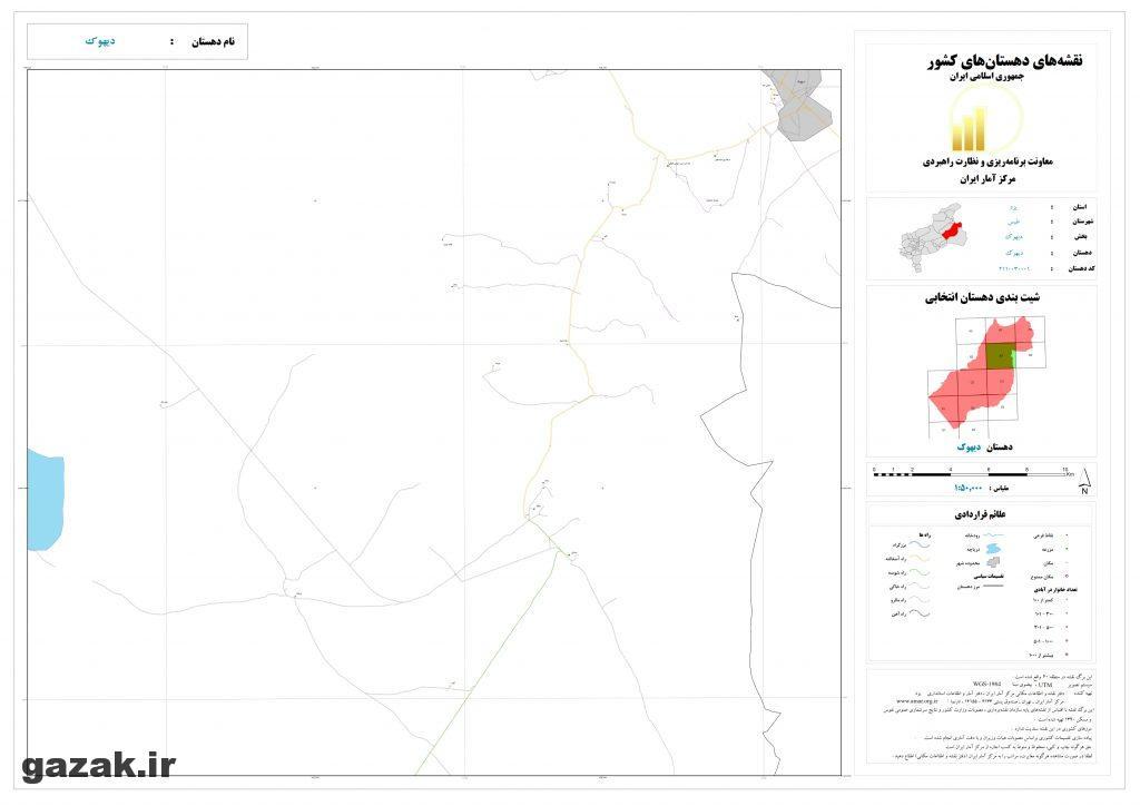 dihok 5 1024x724 - نقشه روستاهای شهرستان طبس
