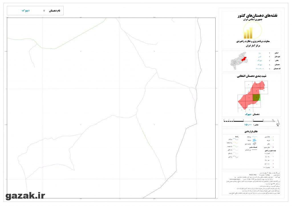 dihok 9 1024x724 - نقشه روستاهای شهرستان طبس