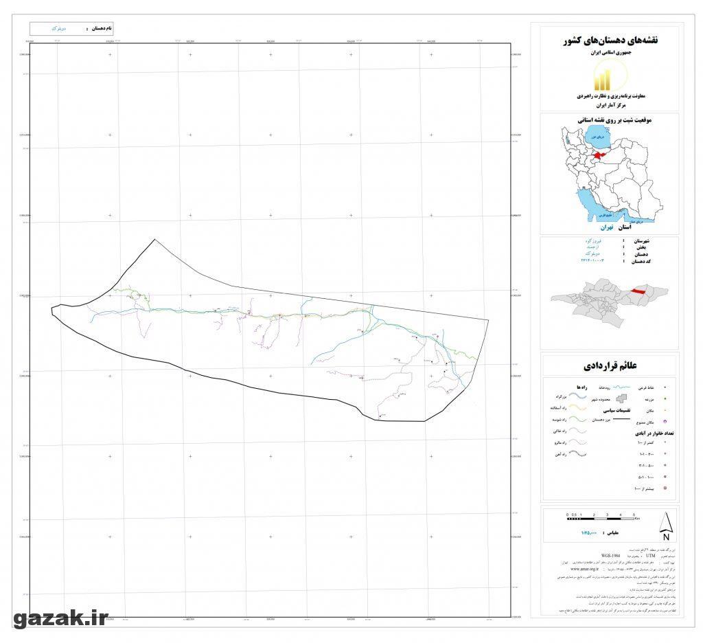 doblok 1024x936 - نقشه روستاهای شهرستان فیروزکوه