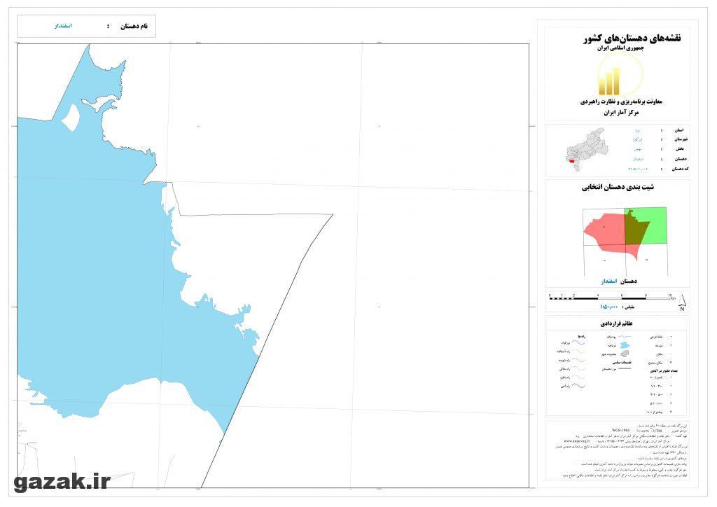 esfandar 2 1024x724 - نقشه روستاهای شهرستان ابرکوه
