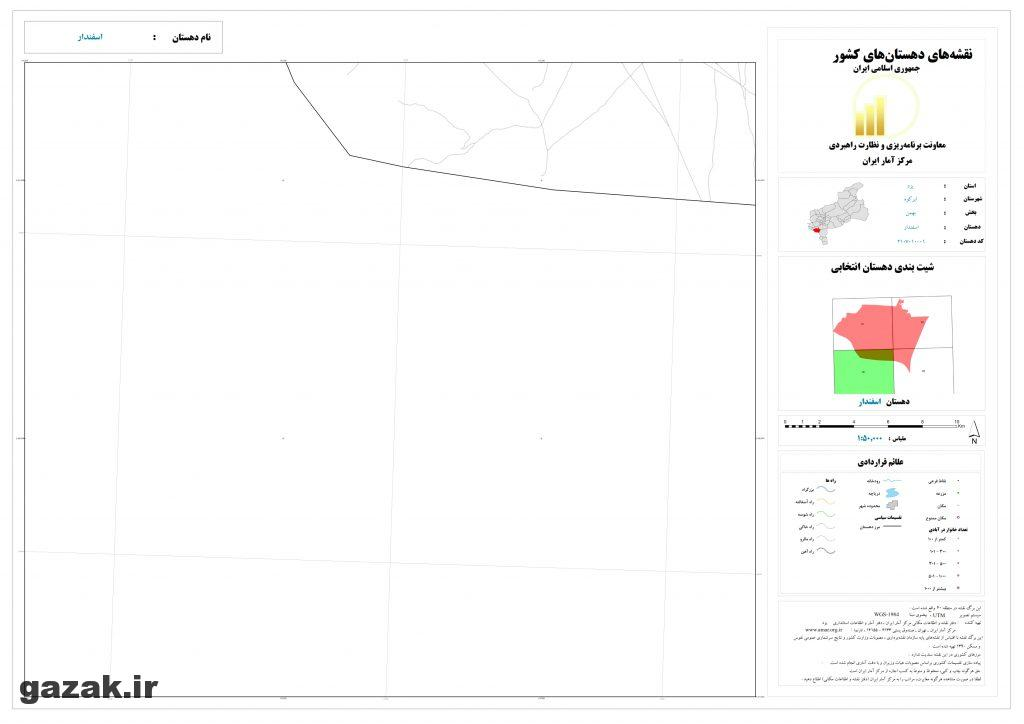 esfandar 3 1024x724 - نقشه روستاهای شهرستان ابرکوه