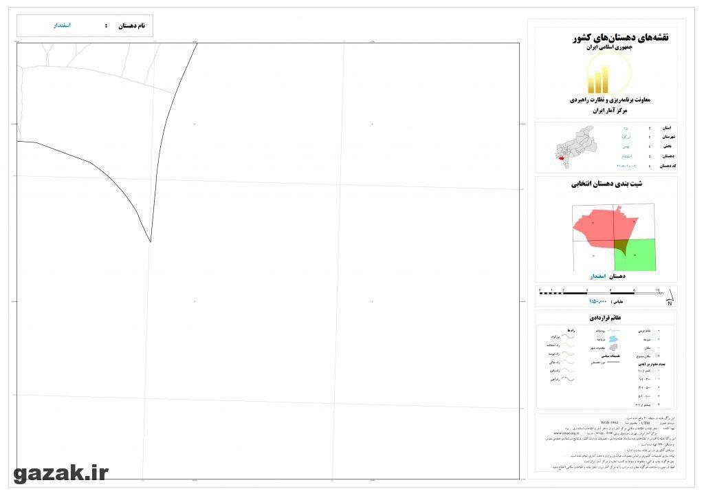 esfandar 4 1024x724 - نقشه روستاهای شهرستان ابرکوه
