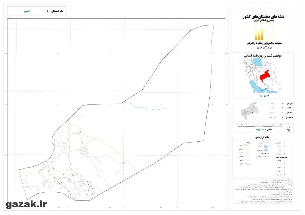 esfij 1024x724 - نقشه روستاهای شهرستان بهاباد