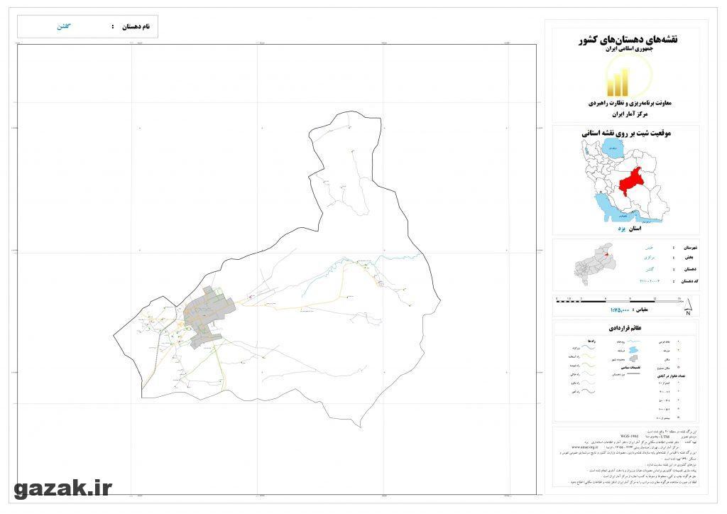 golshan 1024x724 - نقشه روستاهای شهرستان طبس