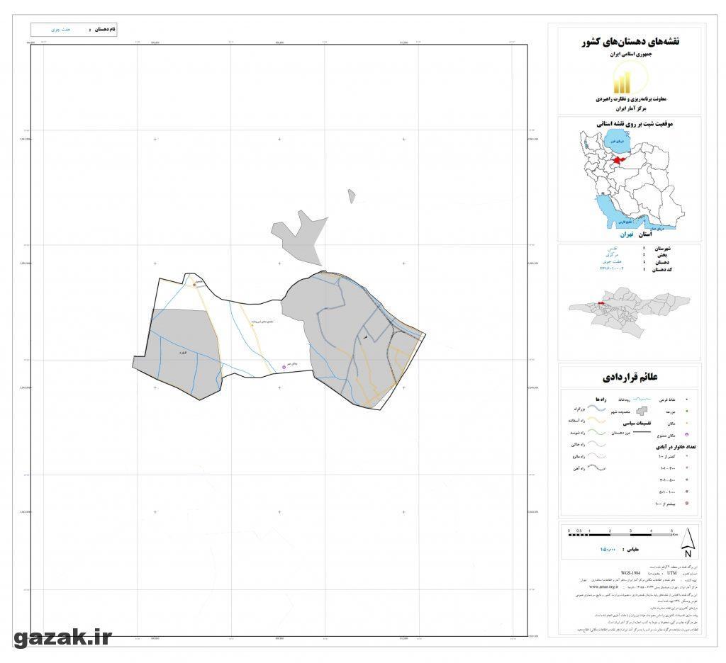 haft joi 1024x936 - نقشه روستاهای شهرستان قدس