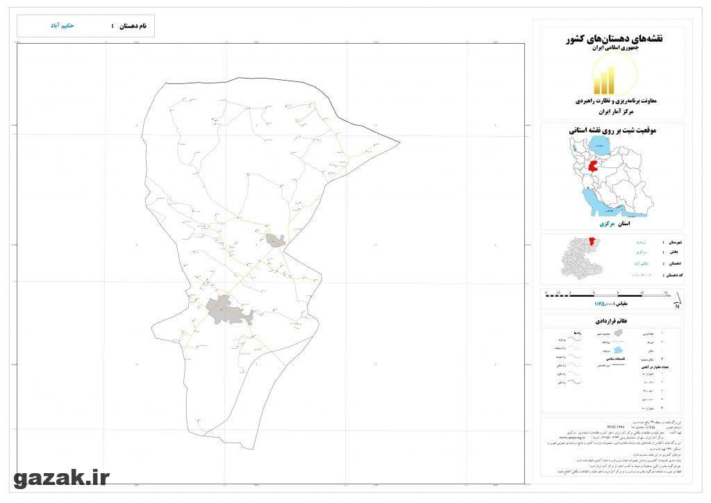 hakim abad 1024x724 - نقشه روستاهای شهرستان زرندیه