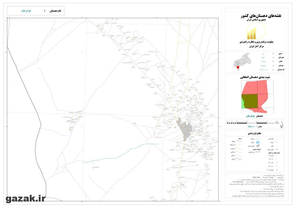 harabar jan 3 1024x724 - نقشه روستاهای شهرستان خاتم