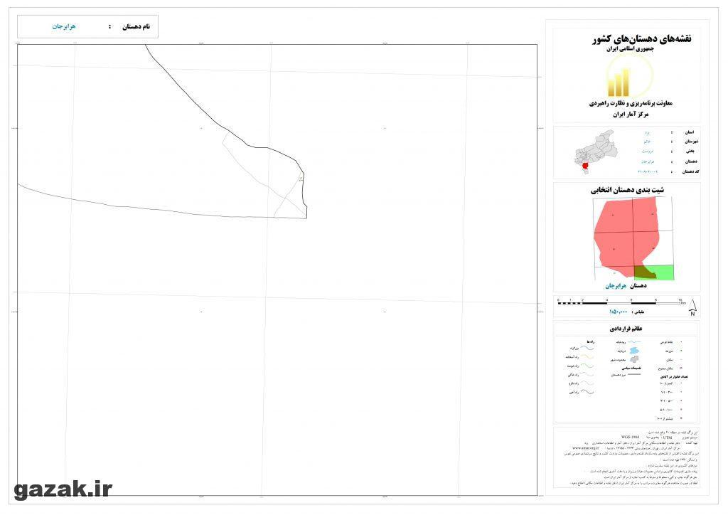 harabar jan 6 1024x724 - نقشه روستاهای شهرستان خاتم
