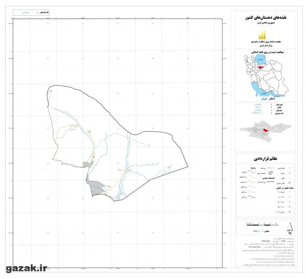 hesar amir 1024x936 - نقشه روستاهای شهرستان پاکدشت