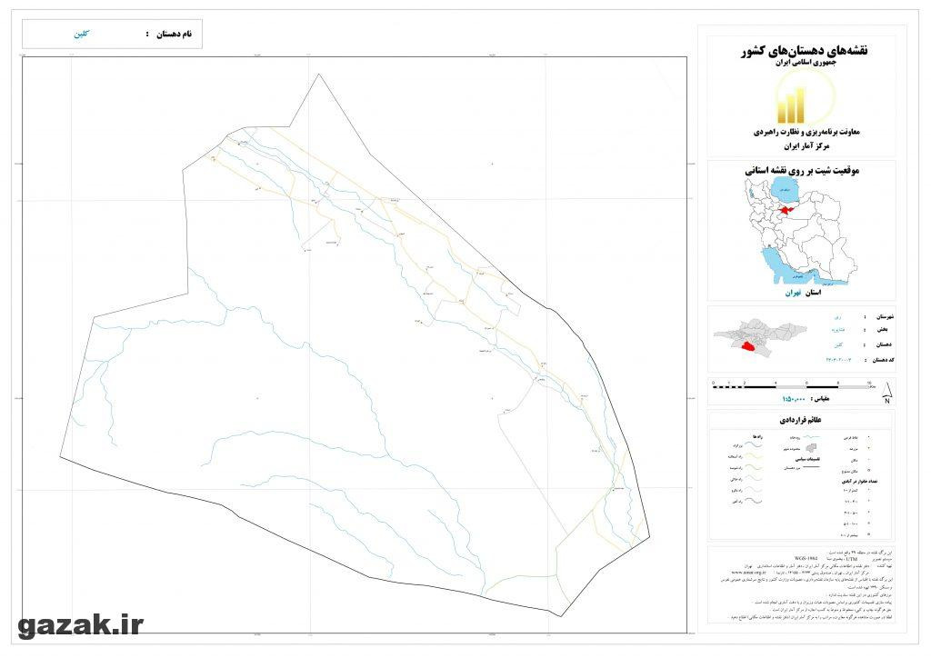 kalin 1024x724 - نقشه روستاهای شهرستان ری
