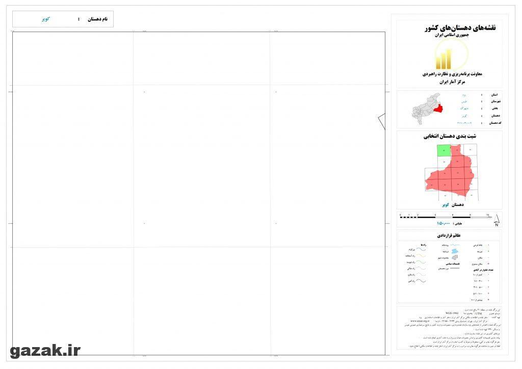kavir 1024x724 - نقشه روستاهای شهرستان طبس