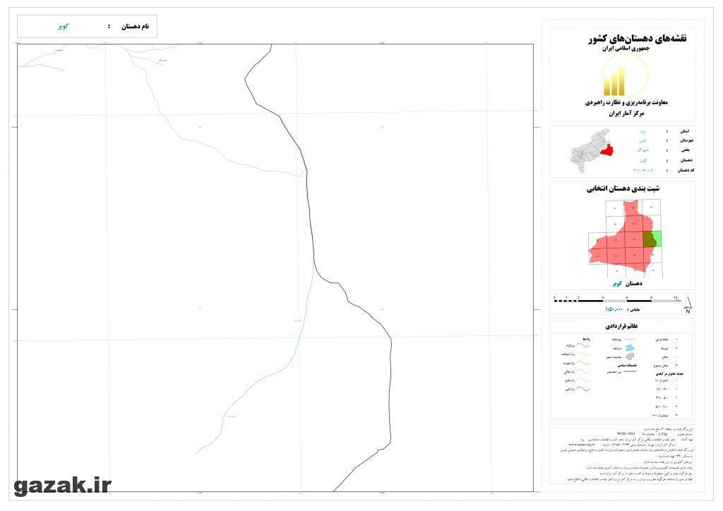 kavir 10 1024x724 - نقشه روستاهای شهرستان طبس