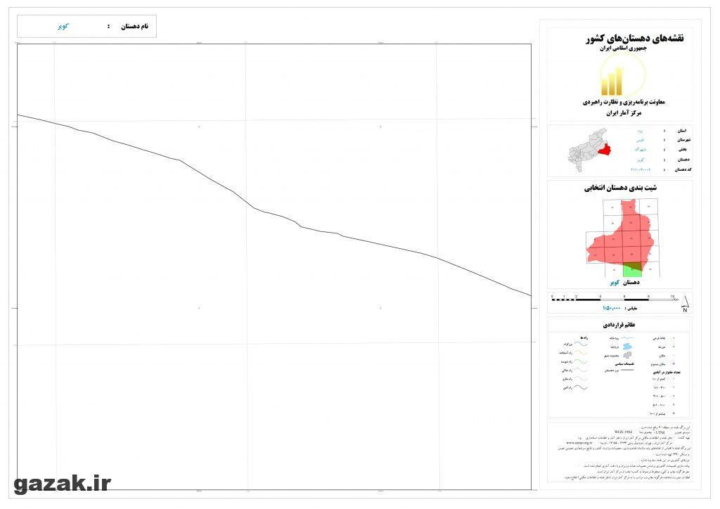 kavir 16 1024x724 - نقشه روستاهای شهرستان طبس
