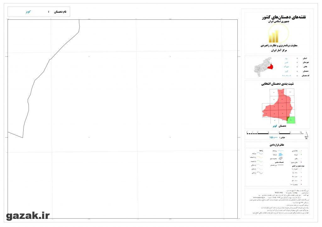 kavir 17 1024x724 - نقشه روستاهای شهرستان طبس