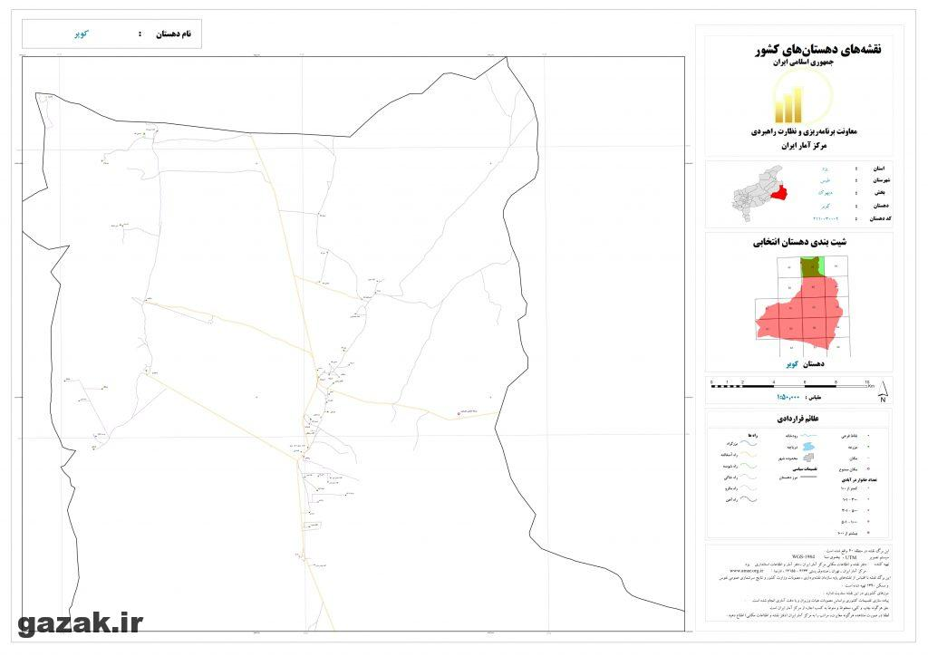 kavir 2 1024x724 - نقشه روستاهای شهرستان طبس
