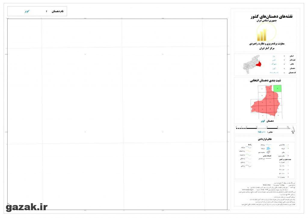 kavir 3 1024x724 - نقشه روستاهای شهرستان طبس