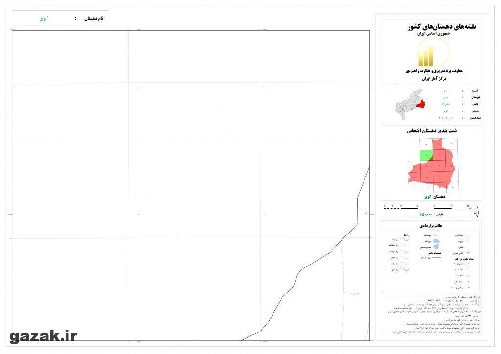 kavir 4 1024x724 - نقشه روستاهای شهرستان طبس