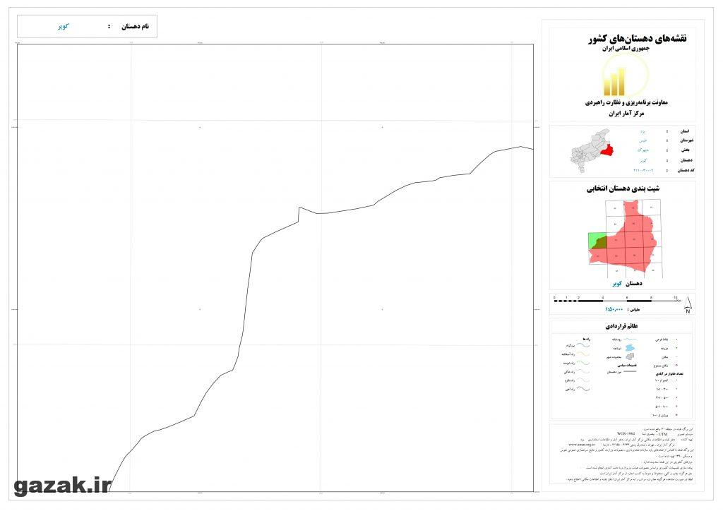 kavir 7 1024x724 - نقشه روستاهای شهرستان طبس