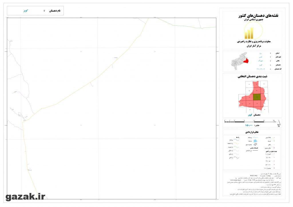 kavir 9 1024x724 - نقشه روستاهای شهرستان طبس
