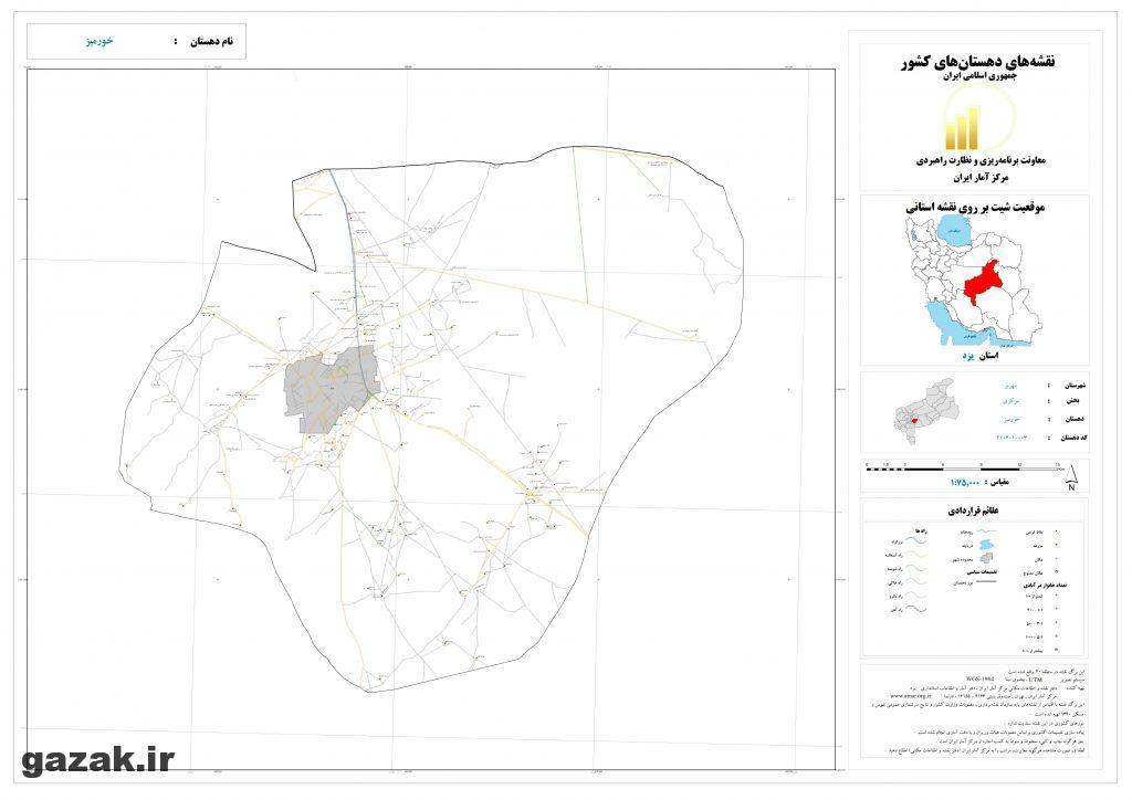 khor miz 1024x724 - نقشه روستاهای شهرستان مهریز