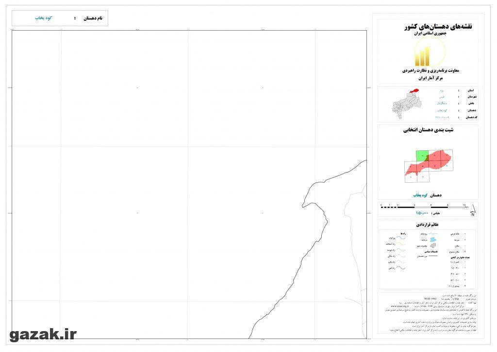 koh yakhab 1024x724 - نقشه روستاهای شهرستان طبس