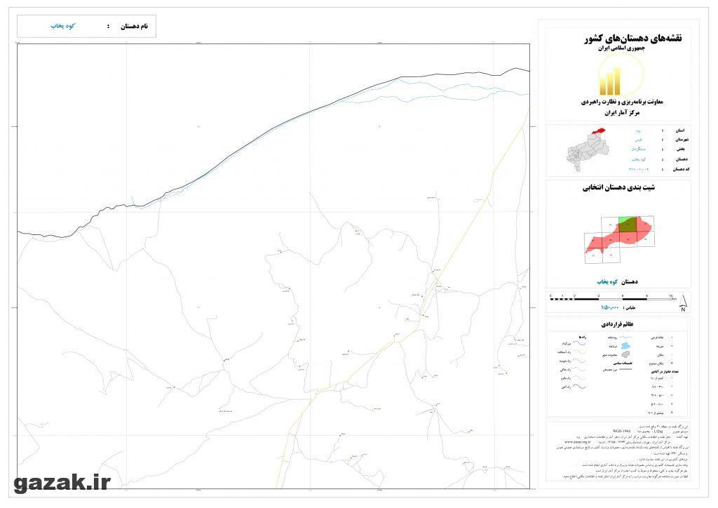 koh yakhab 2 1024x724 - نقشه روستاهای شهرستان طبس
