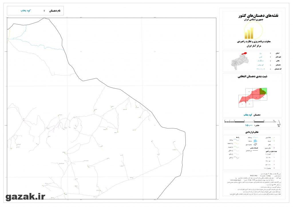 koh yakhab 3 1024x724 - نقشه روستاهای شهرستان طبس