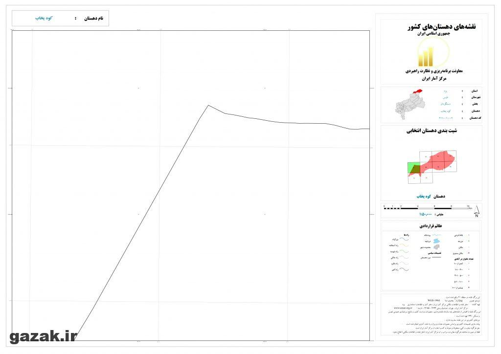 koh yakhab 4 1024x724 - نقشه روستاهای شهرستان طبس