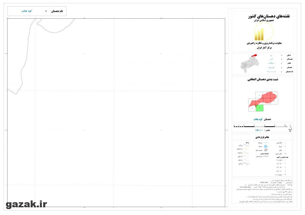 koh yakhab 9 1024x724 - نقشه روستاهای شهرستان طبس