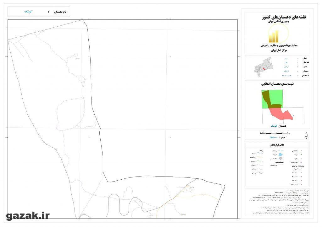 koshk 1024x724 - نقشه روستاهای شهرستان بافق