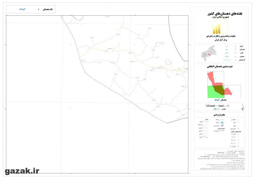 koshk 2 1024x724 - نقشه روستاهای شهرستان بافق