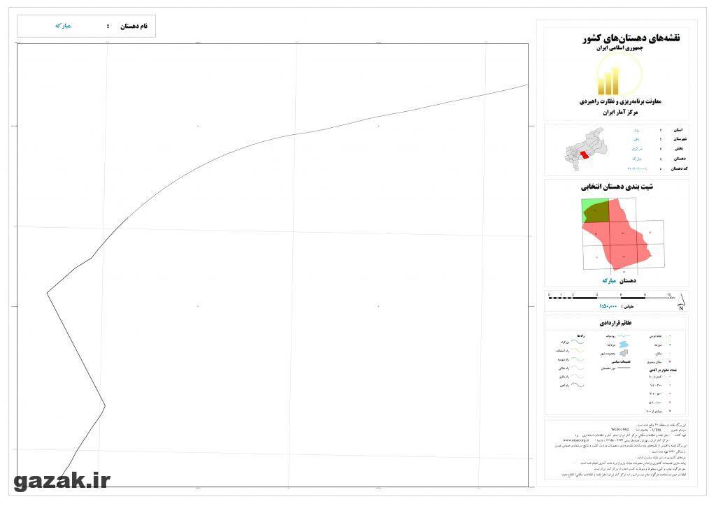 mobarakeh 1024x724 - نقشه روستاهای شهرستان بافق