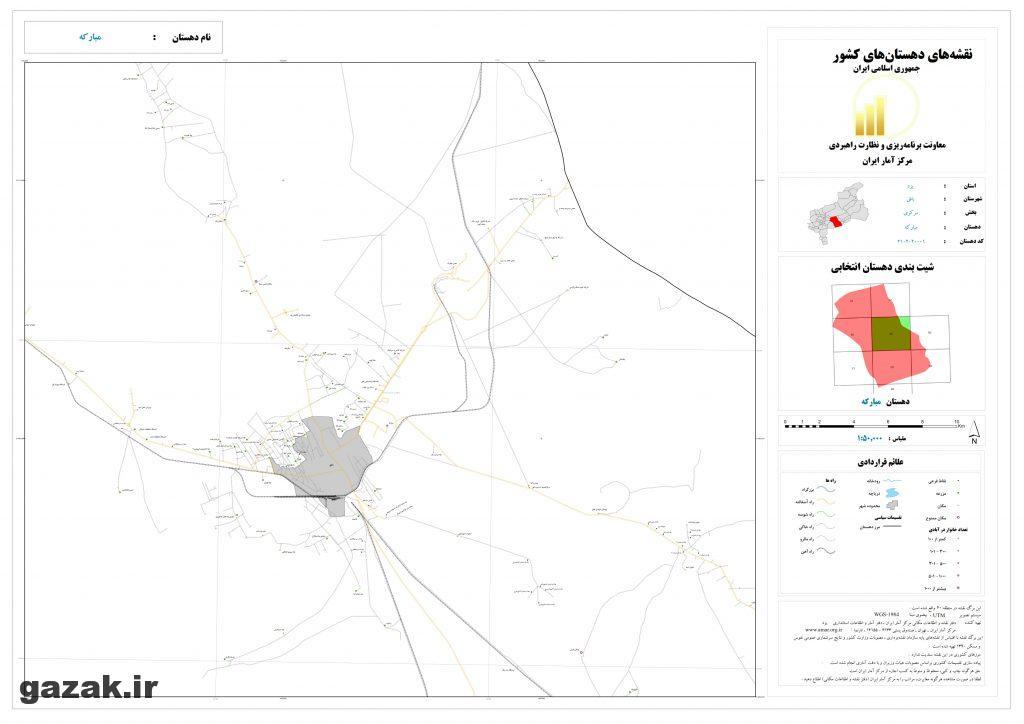mobarakeh 4 1024x724 - نقشه روستاهای شهرستان بافق