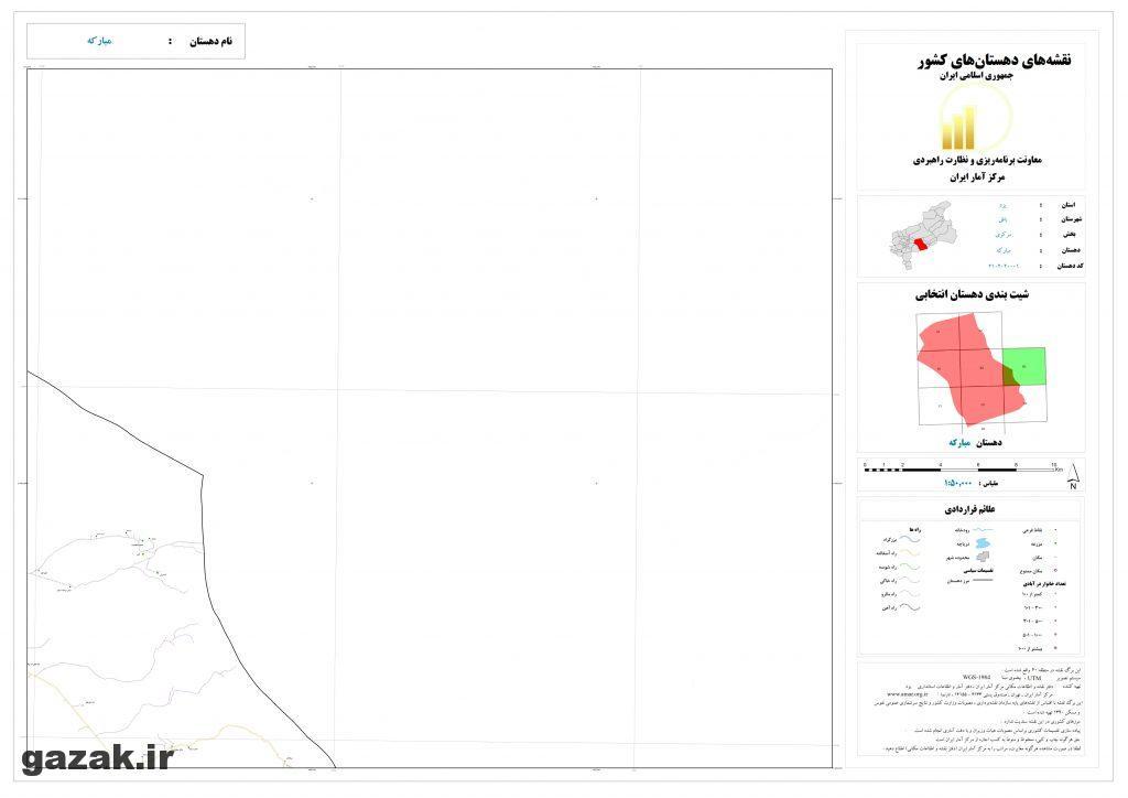 mobarakeh 5 1024x724 - نقشه روستاهای شهرستان بافق