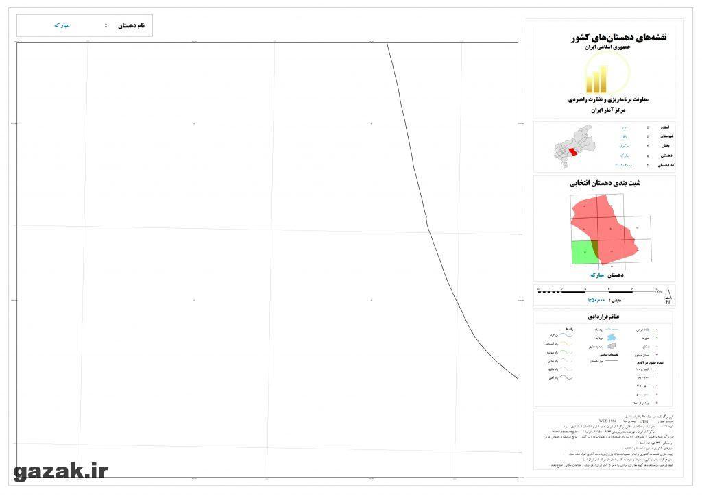 mobarakeh 6 1024x724 - نقشه روستاهای شهرستان بافق