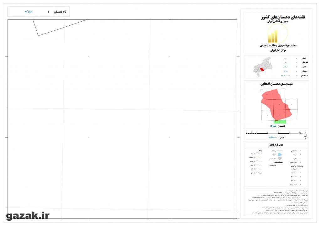 mobarakeh 9 1024x724 - نقشه روستاهای شهرستان بافق