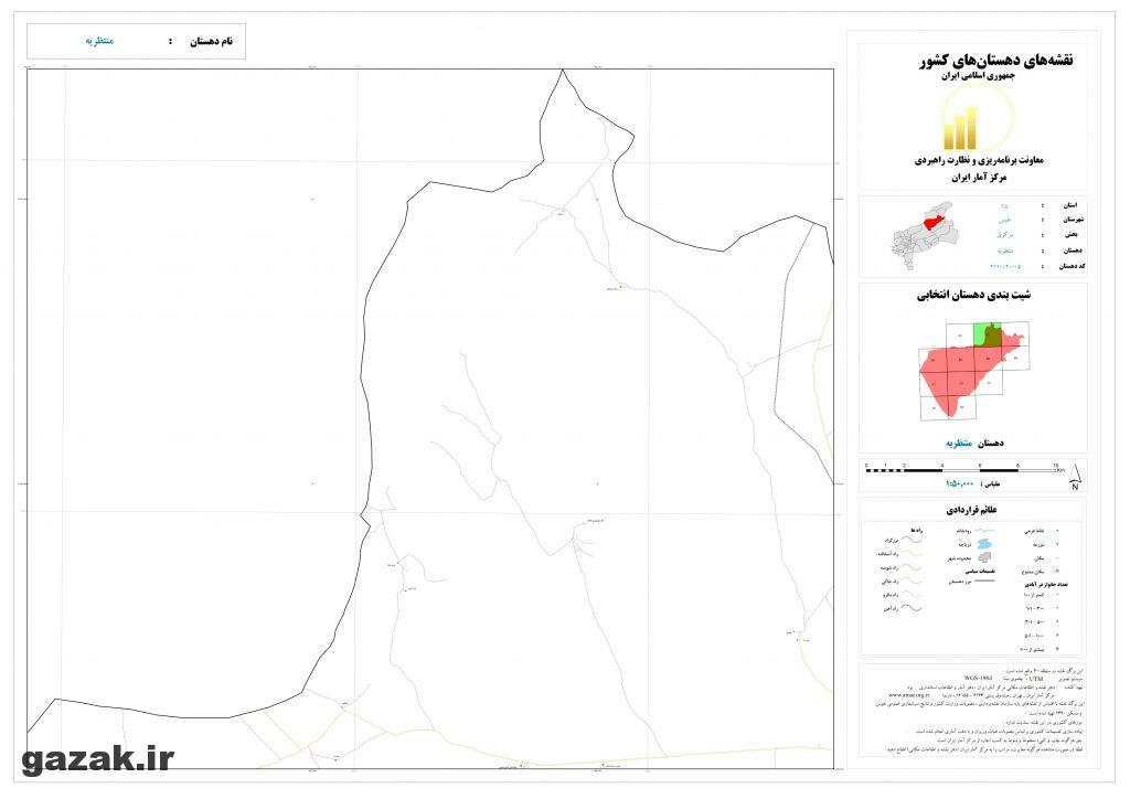 montazarieh 2 1024x724 - نقشه روستاهای شهرستان طبس
