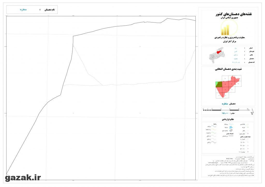 montazarieh 4 1024x724 - نقشه روستاهای شهرستان طبس