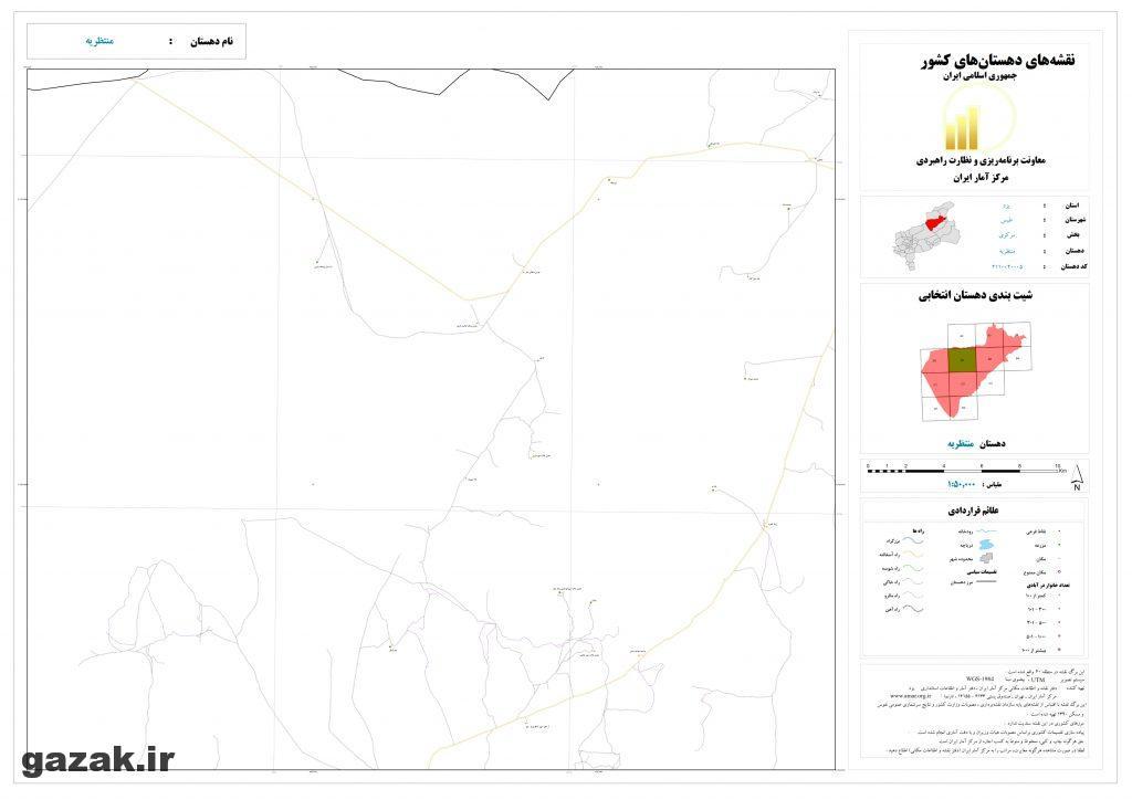 montazarieh 5 1024x724 - نقشه روستاهای شهرستان طبس