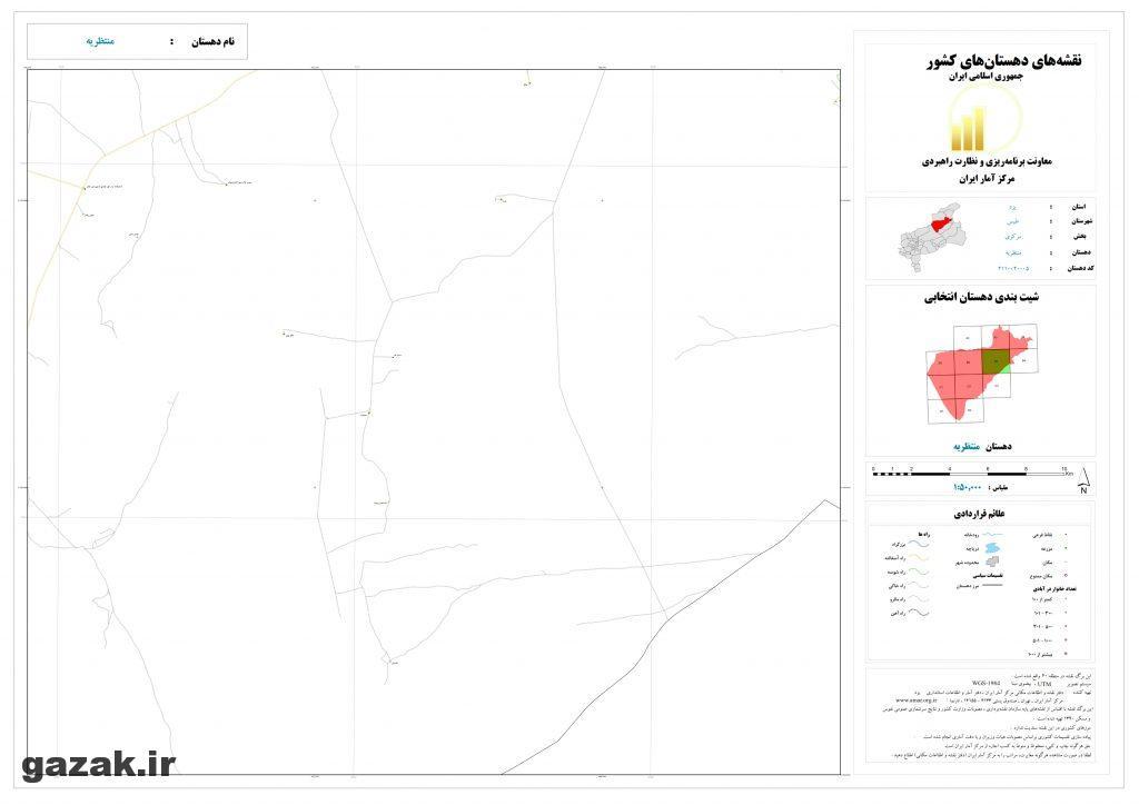montazarieh 6 1024x724 - نقشه روستاهای شهرستان طبس