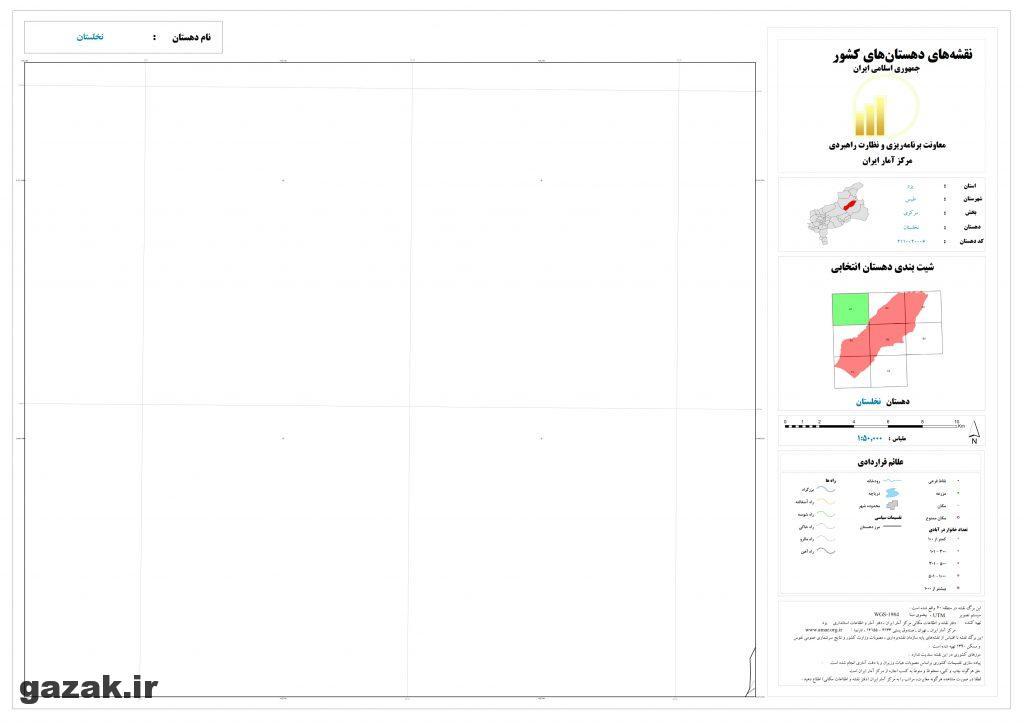 nakhlestan 1024x724 - نقشه روستاهای شهرستان طبس