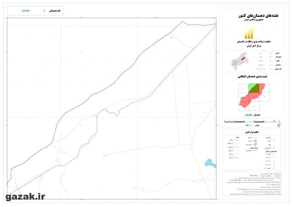 nakhlestan 2 1024x724 - نقشه روستاهای شهرستان طبس