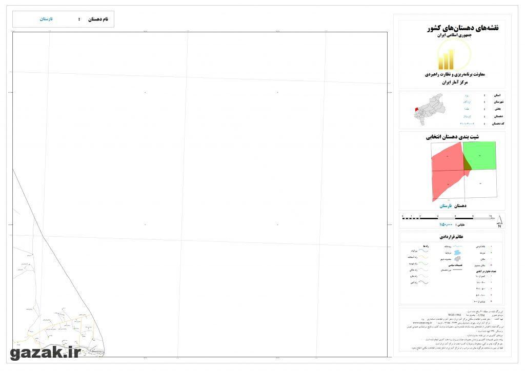 narestan 2 1024x724 - نقشه روستاهای شهرستان اردکان