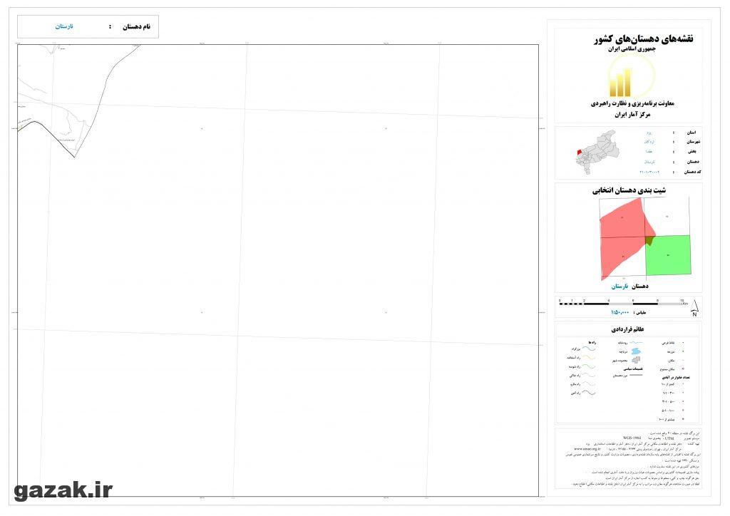narestan 4 1024x724 - نقشه روستاهای شهرستان اردکان