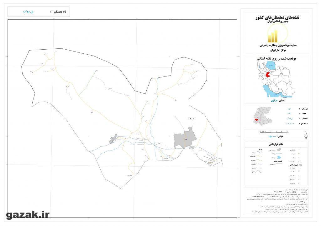 poldoab 1024x724 - نقشه روستاهای شهرستان شازند
