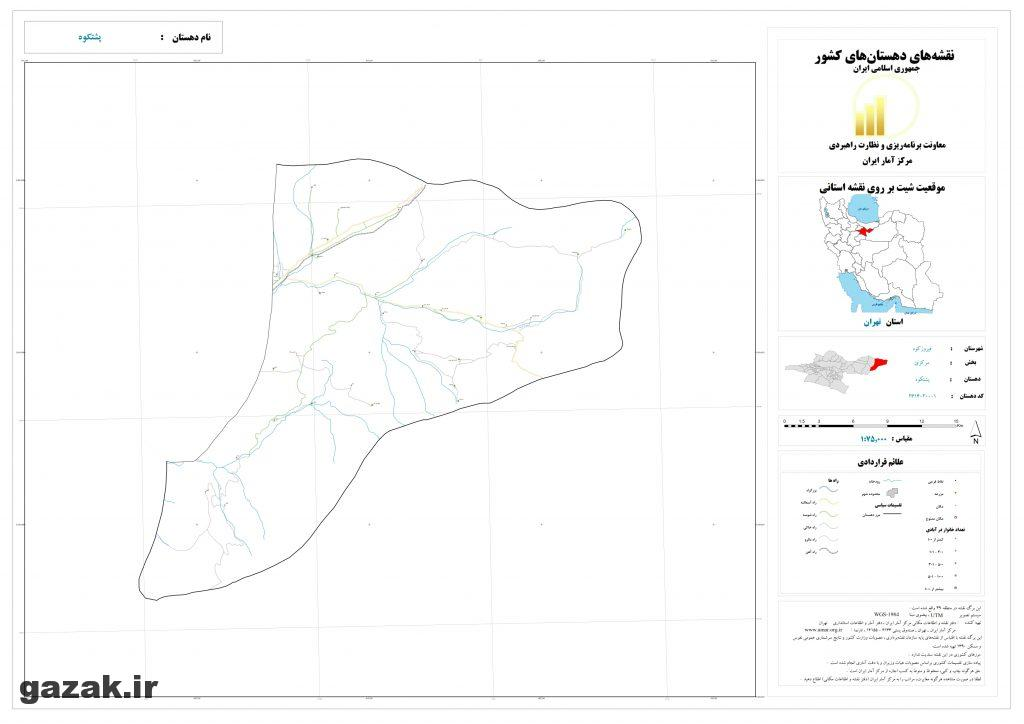 poshtkoh 1024x724 - نقشه روستاهای شهرستان فیروزکوه