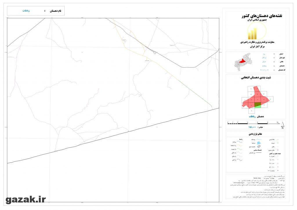 robatat 13 1024x724 - نقشه روستاهای شهرستان اردکان