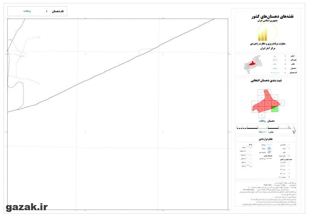robatat 14 1024x724 - نقشه روستاهای شهرستان اردکان