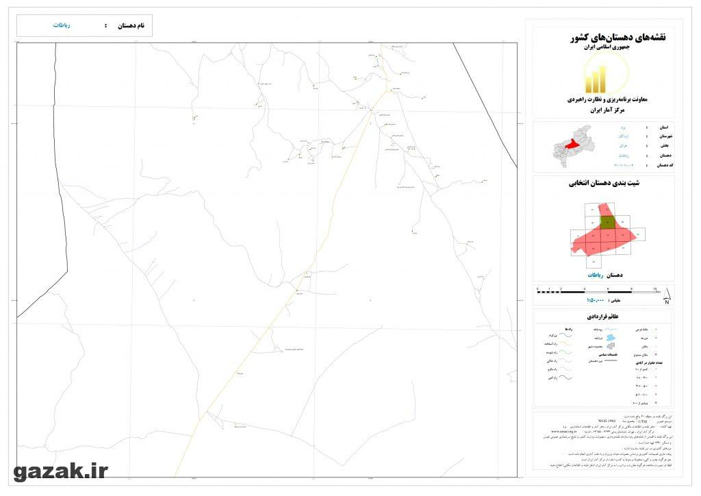 robatat 41 1024x724 - نقشه روستاهای شهرستان اردکان