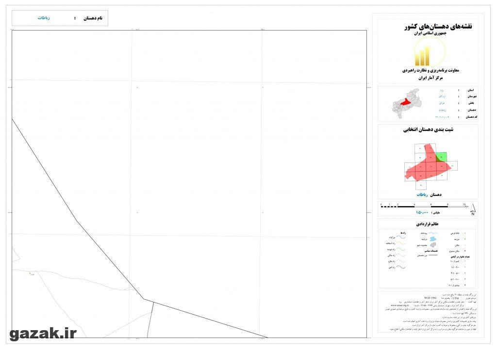 robatat 5 1024x724 - نقشه روستاهای شهرستان اردکان